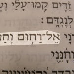Compassionate and Gracious God (El-rakhum wekhannun) photographed in the Hebrew text of Psalm 86:15.