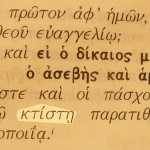 Creator (ktistes) pictured in the Greek text of 1 Peter 4:19.