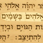 Another of the biblical names of God - God in the heavens (Elohim bashamayim) pictured in the Hebrew text of 2 Chronicles 20:6.