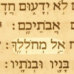 Photograph of one of the names of the Lord, the God who gave you birth (El mekholelekha), in the Hebrew text of Deuteronomy 32:18.