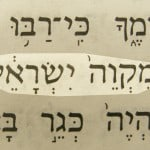 A name of God: The Hope of Israel (Miqweh Yisra'el) pictured in the Hebrew text of Jeremiah 14:8.