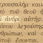 The Greek word for Husband pictured in the text of Revelation 21:2.