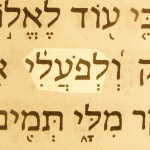 One of the names of God the Creator, My Maker (Po'ali), shown in the Hebrew text of Job 36:3.