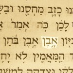 Stone (aven), a tested stone, pictured in the Hebrew text of Isaiah 28:16.