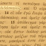 "A photograph of the Greek verse in which Jesus called Himself ""teacher"" using the Greek word didaskalos (John 13:13)."