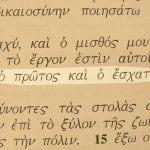The First and the Last , a name of Jesus, pictured in the Greek text of Revelation 22:13.