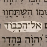 The God of glory (El-hakkavod) pictured in the Hebrew text of Psalm 29:3