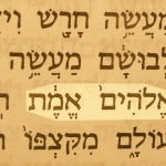 True God (Elohim emet) pictured in the Hebrew text of Jeremiah 10:10