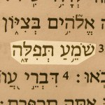 A photograph of the name of God, You who hear prayer (Shome'a tefillah), in the Hebrew text of Psalm 65:2.