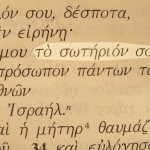 """Simeon said of the baby Jesus, """"My eyes have seen Your Salvation."""" Pictured in the Greek text of Luke 2:30."""