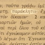 The Greek word parakletos is translated Advocate in 1 John 2:1. A picture of the Greek text.