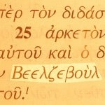 A slanderous name of Jesus, Beelzebul, pictured in the Greek text of Matthew 10:25.