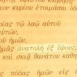 Dayspring or Sunrise from on high pictured in the Greek text of Luke 1:78.