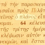 Jesus' enemies called Him the Deceiver. The Greek word pictured in the text of Matthew 27:63.