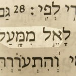 God Above (El mimma'al) pictured in the Hebrew text of Job 31:28
