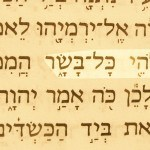 God of all flesh (Elohei khol basar) pictured in the Hebrew text of Jeremiah 32:27.