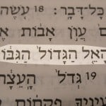Great and Mighty God (Ha'El haggadol haggibbor) pictured in the Hebrew text of Jeremiah 32:18.