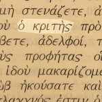The Judge pictured in the Greek text of James 5:9.