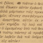 Judge of the living and the dead photographed in the Greek text of Acts 10:42.