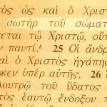 Savior of the body pictured in the Greek text of Ephesians 5:23.