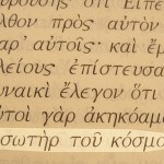 "The Samaritans were the first to call Jesus the ""Savior of the world"" in John 4:42. A picture of the Greek text."