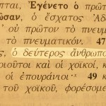 "Jesus is called the ""Second Man"" in 1 Corinthians 15:47. A picture of the Greek text."