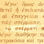 """To your seed"" pictured in the Greek text of Galatians 3:16."