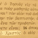 The Christ pictured in the Greek text of Matthew 16:16.