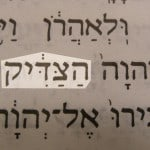 The Righteous One (Hatsaddiq) pictured in the Hebrew text of Exodus 9:27.