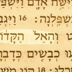 The Holy God (ha'El haqqadosh) pictured in the Hebrew text of Isaiah 5:16.