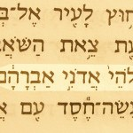 God of my master Abraham (Elohei adoni Avraham) pictured in the Hebrew text of Genesis 24:12.