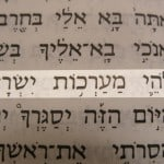 God of the armies of Israel ('Elohei ma'arkhot Yisra'el) pictured in the Hebrew text of 1 Samuel 17:45.