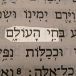 Him who lives forever (Khei ha'olam) pictured in the Hebrew text of Daniel 12:7.