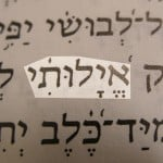 Eyaluti, translated My help, and pictured in the Hebrew text of Psalm 22:19.