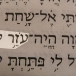 My helper (Ozer li) pictured in the Hebrew text of Psalm 30:10. An Old Testament name of God.