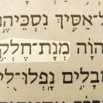 Portion of my inheritance (Menat khelqi), a name of God, pictured in the Hebrew text of Psalm 16:5.