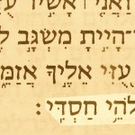 God who shows me lovingkindness ('Elohei khasdi) pictured in the Hebrew text of Psalm 59:17.
