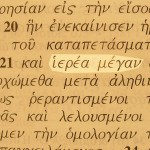 Great Priest, a name of Jesus, pictured in the Greek text of Hebrews 10:21.