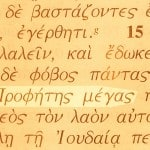 Great Prophet, a name of Jesus, pictured in the Greek text of Luke 7:16.