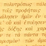 Heir of all things, a name of Jesus, pictured in the Greek text of Hebrews 1:2.