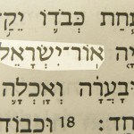 'Or-Yisra'el, translated Light of Israel pictured in the Hebrew text of Isaiah 10:17. A prophetic and messianic name of Jesus.