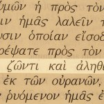 Living and True God, a name of God pictured in the Greek text of 1 Thess. 1:9.