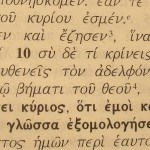 Lord of both the dead and of the living - a name of God pictured in the Greek text of Romans 14:9.