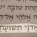 'Adonai teshu'ati, translated Lord my salvation and pictured in the Hebrew text of Psalm 38:22. One of the names of the Lord.
