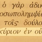 Master in heaven, pictured in the Greek text of Colossians 4:1. One of the New Testament names of God.