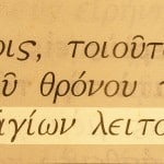 Minister in the sanctuary, pictured in the Greek text of Hebrews 8:2. One of the names of Jesus.