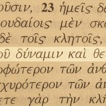 Christ is the Power of God and the wisdom of God according to 1 Corinthians 1:24. A picture of the Greek text of this name of Jesus.