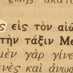 "The book of Hebrews quotes Psalm 110:4, ""You are a priest forever."" (Hebrews 7:17). A picture of the Greek text of this New Testament name of Jesus."
