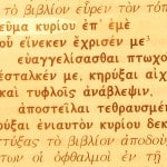 Spirit of the Lord, pictured in the Greek text of Luke 4:18. One of the names of the Holy Spirit in the New Testament.