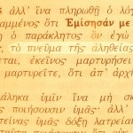Spirit of truth, pictured in the Greek text of John 15:26. One of the names of the Holy Spirit.
